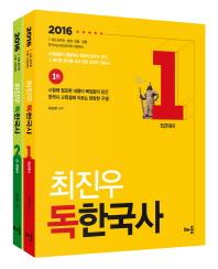최진우 독한국사 세트(7 9급 공무원 법원 검찰 경찰 한국사능력검정시험 대비)(2016)