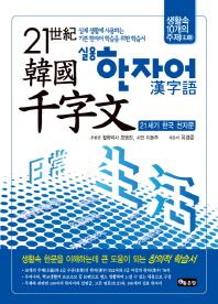 21세기 한국 천자문 실용 한자어