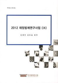 재정법제연구사업. 9(2012)