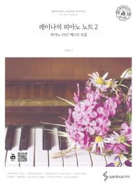 레이나의 피아노 노트. 2