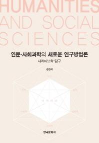 인문사회과학의 새로운 연구방법론