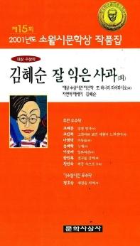 잘 익은 사과(제15회 소월시 문학상 작품집)(2001)