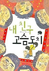 내 친구 고슴도치(푸른숲 어린이 문학 006)