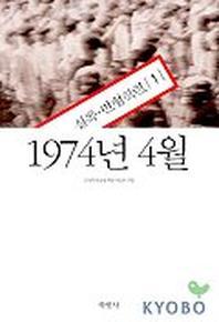 1974년 4월(실록 민청학련 1)