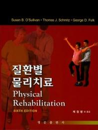질환별 물리치료