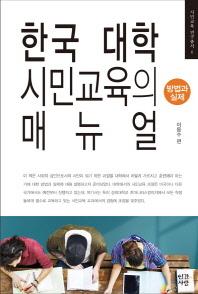 한국 대학 시민교육의 매뉴얼