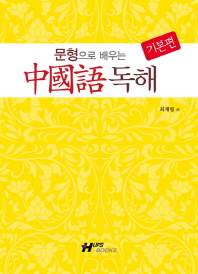 문형으로 배우는 중국어 독해: 기본편