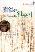 털없는 원숭이