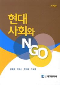 현대 사회와 NGO