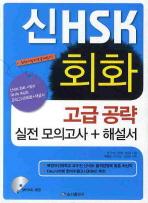 신 HSK 회화 고급공략 실전모의고사(해설서포함)