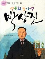 광복회 총사령 박상진
