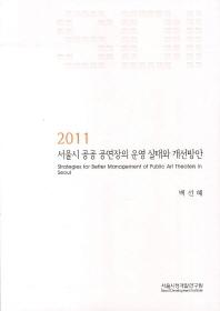 서울시 공공 공연장의 운영 실태와 개선방안(2011)