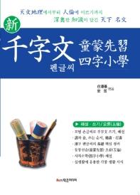 신 천자문 동몽선습 사자소학 펜글씨