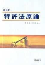 특허법원론 (제3판)