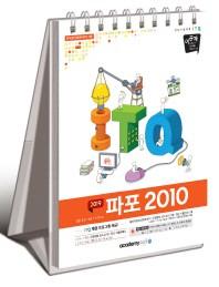 이공자 파포(파워포인트) 2010(2019)