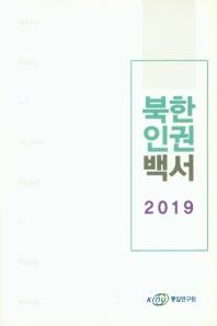 북한 인권 백서 (2019)