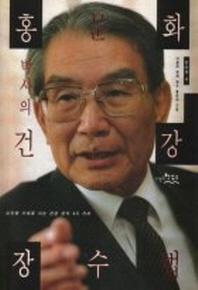 홍문화 박사의 건강 장수법