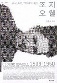 조지 오웰  자유, 자연 반권력의 정신