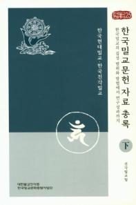 한국밀교문헌자료 총록(하)