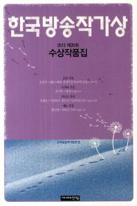 한국방송작가상 수상작품집(2013 제26회)