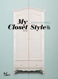 My Closet Style(마이 클로젯 스타일)