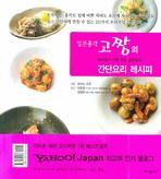 일본총각 고짱의 간단요리 레시피