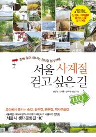 서울 사계절 걷고 싶은 길 110