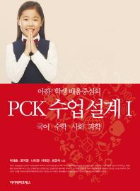 아하! 학생배움중심의 PCK 수업 설계. 1: 국어, 수학, 사회, 과학