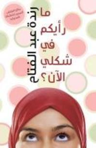 Does My Head Look Big in This? (Arabic Ed)