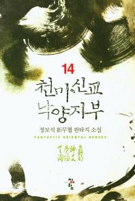 천마신교 낙양지부. 14