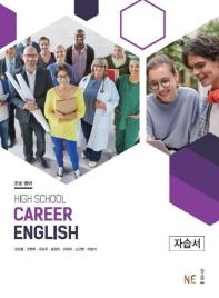 고등 진로 영어 자습서(High School Career English)(2019)