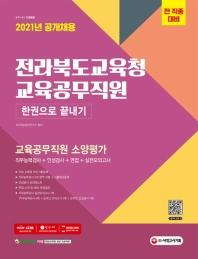 전라북도교육청 교육공무직원 소양평가 한권으로 끝내기(2021)