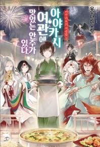 카쿠리요의 여관밥. 5