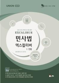 Union 민사법 엑스칼리버. 1: 민법(2021)