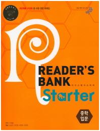 리더스뱅크 스타터(Reader's Bank Starter)중학 입문(2016)
