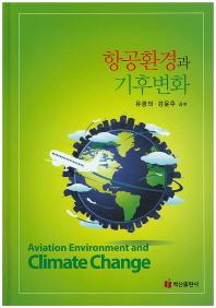 항공환경과 기후변화