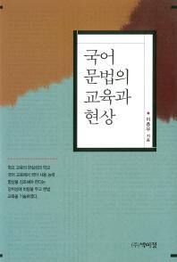 국어 문법의 교육과 현상