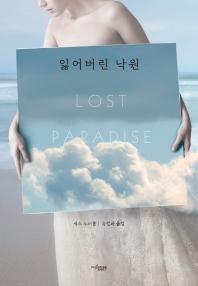 잃어버린 낙원