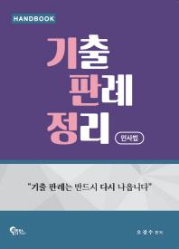 민사법 기출 판례 정리 핸드북