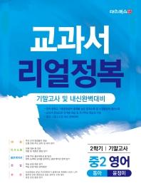교과서 리얼정복 중 영어 2-2 기말고사 및 내신완벽대비(동아 윤정미)(2020)