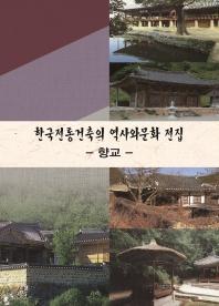 한국전통건축의 역사와문화 전집: 향교