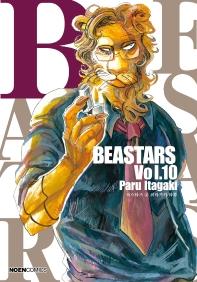비스타즈(BEASTARS). 10