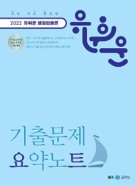 2022 유휘운 행정법총론 기출문제 요약노트(요트)