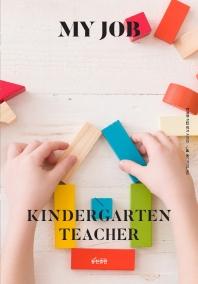 나의 직업 보육 유치원교사