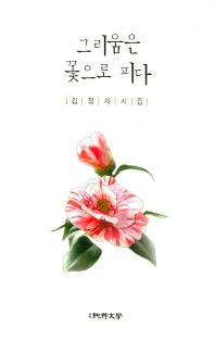 그리움은 꽃으로 피다