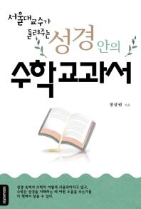 서울대 교수가 들려주는 성경안의 수학교과서