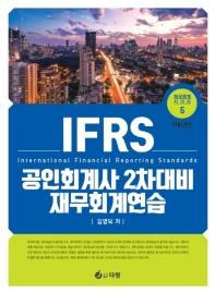 IFRS 공인회계사 2차대비 재무회계연습