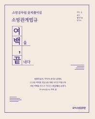 소방관계법규 소방공무원 문제풀이집