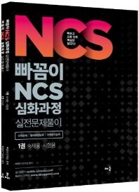NCS 심화과정 실전문제풀이
