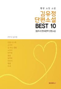 김유정 단편소설 BEST 10 (평생 소장 소설)